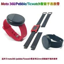 Für motorola moto 360/pebble smartwatch ersatz armband armband kautschukband (keine uhren enthalten)