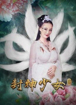 《封神少女》2018年中国大陆剧情电影在线观看