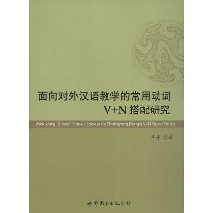 Teaching Chinese as a Foreign commonly used verb V + N with research for Learning Chinese Hanzi Books (Chinese & English) german verb berlitz handbook