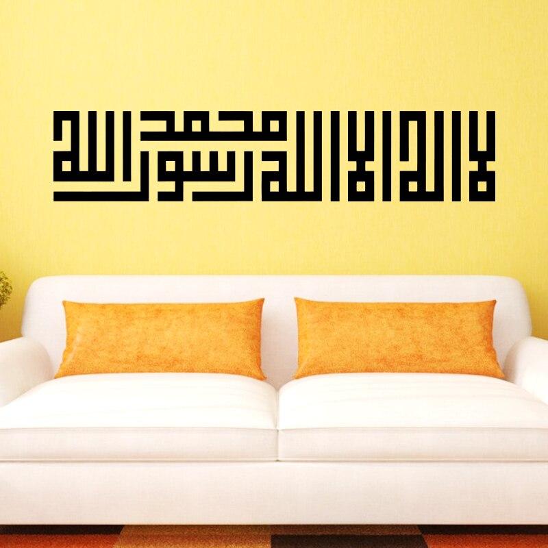 Buy art home decor islamic wall stickers shahada kalima la ilaha kufic Home decor line wall stickers