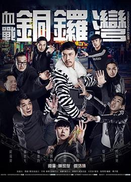 《血战铜锣湾》2016年中国大陆剧情电影在线观看