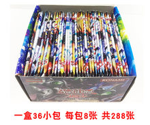 288card/1box All Collection box package Yu-Gi-Oh paper card table game play magic card toy English Version Yugioh game play card(China)