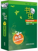 цена English-Chinese bilingual readings Book : Shu Chong volume 1/ Children Early Educational Learn English and Chinese Book  онлайн в 2017 году