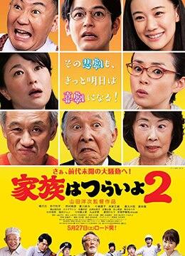 《家族之苦2》2017年日本喜剧,家庭电影在线观看