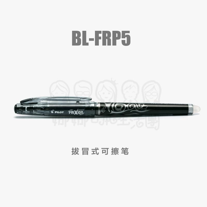 10PCS Japan PILOT BL-FRP5 Pullout Type Erasable Pen Gel Pen 2pcs lot baile pilot lkfb 60ef three color multifunctional erasable pen 0 5mm