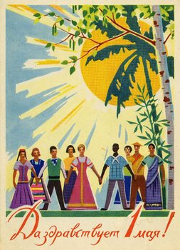 El sol la unidad nacional del Día del Trabajo soviético USSR cccp arte decorativo cartel de Papel kraft de cuadro adhesivo para pared casa decoración regalo