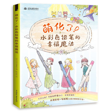 Watercolor Pen Pencil Coloring Painting Drawing Art Book For A Simple And Warm Illustration
