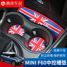 1pcs/3pcs Car Console Special water cup pad Styling Accessories Emblem Badge Stickers for 17 year BMW Mini countryman F60