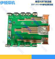New Universal Welding Fittings IGBT Single Tube ZX7 400 Single Tube Single Power Supply Welding Rectifier