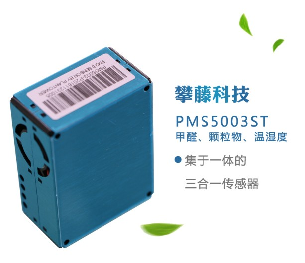 PMS5003ST G5ST Sensor Module PM2 5 Formaldehyde Temperature and Humidity laser Sensor Digital Module Electronic DIY
