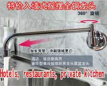 2015 New Torneira De Cozinha Kitchen Faucets Free Shipping Semiautomatic Leading Hotel Chefs Kitchen Stove Rocker-wall Faucet