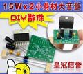 1 компл. TDA7297 усилитель доска запчасти dc 12 В класса 2.0 двойного кодирования звука 15 Вт электронных diy kit