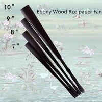 7 10 DIY Folding Fan Ebony Wood Chinese Rice Paper Fans for Wedding Adult Calligraphy Painting Fine Art Programs Fan 1 pcs