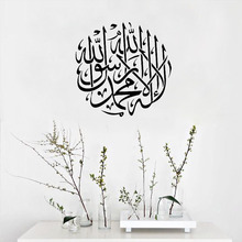 islamic calligraphy home decor islam decal muslim wall sticker Moslem art Allah design A9-041