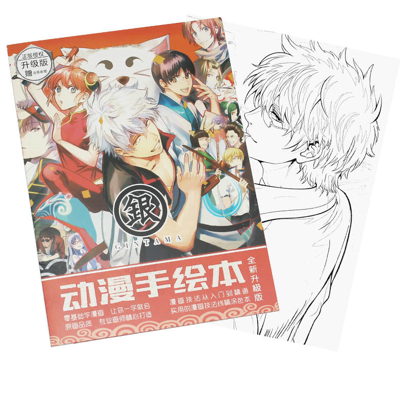 Anime Gintama Coloring Book For Children Adult Relieve Stress Kill Time Painting Drawing Antistress Books Gift