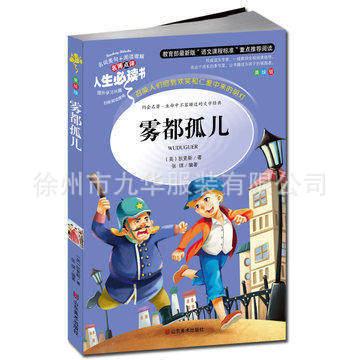 Wholesale genuine books Oliver books and children's books of life must read Chinese youth version oliver simon fbp federal bureau of physics vol 4