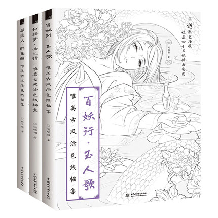 3 Books Chinese Coloring Book Line Sketch Drawing Textbook Ancient Beauty Lady Drawing Art Book For Adult Anti -stress Coloring