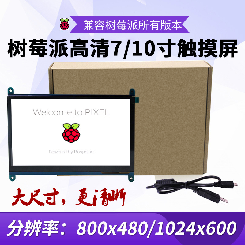 7 inch LCD display monitor suitable for Raspberry Pi 3 Model B with touch screen LCD