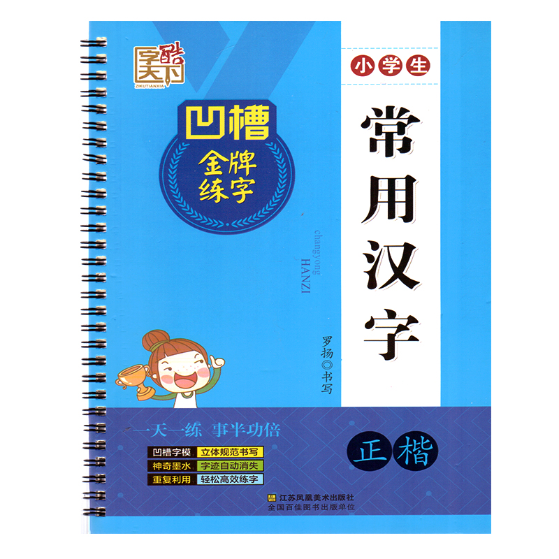 Ewritable Reusable Calligraphy Notebook Learning Chinese Children's Writing Book Hsk