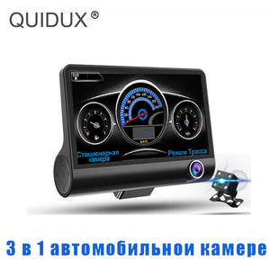 QUIDUX DVR Radar-Detector Dashcam-Camcorder Gps-Tracker Russian-Voice 3-Way-Cameras 3-In-1