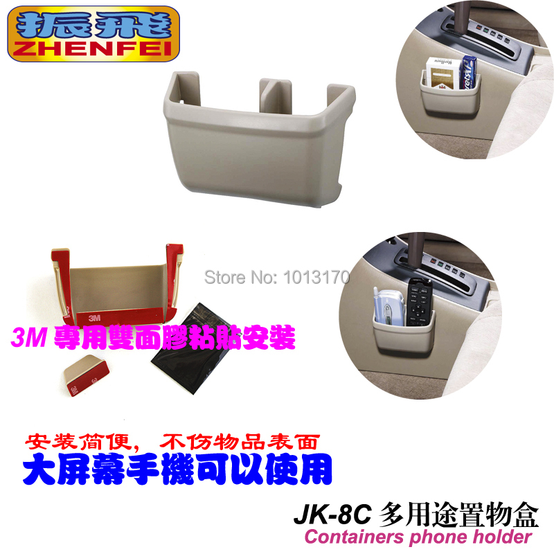 Car Accessories Vibration coaster with Multipurpose Containers phone holder mobilephone holder cubby box JK 8C