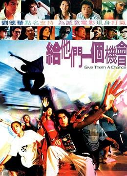 《给他们一个机会》2003年香港电影在线观看