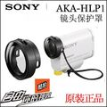 SONY/ SONY AS200 AZ1 X1000 AS50 AS100 lens protective cover AKA-HLP1 protection cover