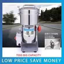 700G Große Kapazität Elektrische Kraut Kaffeebohnen Getreidemühle 110 V/220 V Fleischwolf Mühle Pulver Maschine