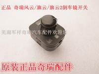 For Chery Cowin Side Mirror Switchmirror Adjustment Switch