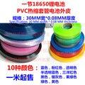 18650 bateria de lítio sanyo filme de PVC encolhível calor encolher a pele cor azul transparente vermelho achatamento dobrado 30mm de diâmetro