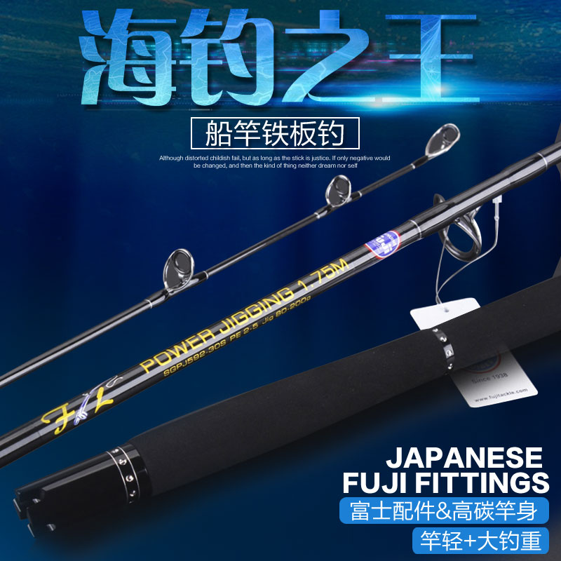 Fuji Parts 1.75m Jigging Rod PE 2-5 Lure Weight 80-200g Strong Hard Boat Fishing Rod High Carbon Fishing Tackle