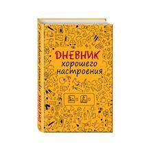 Дневник хорошего настроения.Желтый (Доро Оттерман, 978-5-699-67725-2, 240 стр., 12+)