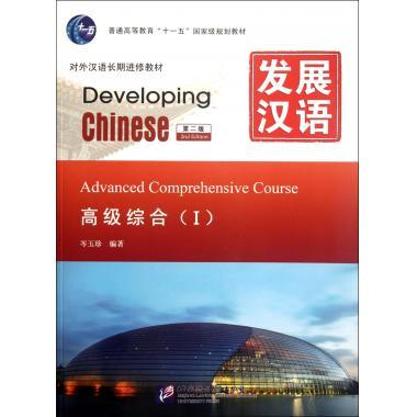 Developing Chinese: Advanced Comphrehensive Course 1 (2nd Ed.) (w/MP3) Cen Yu Zhen (Author)