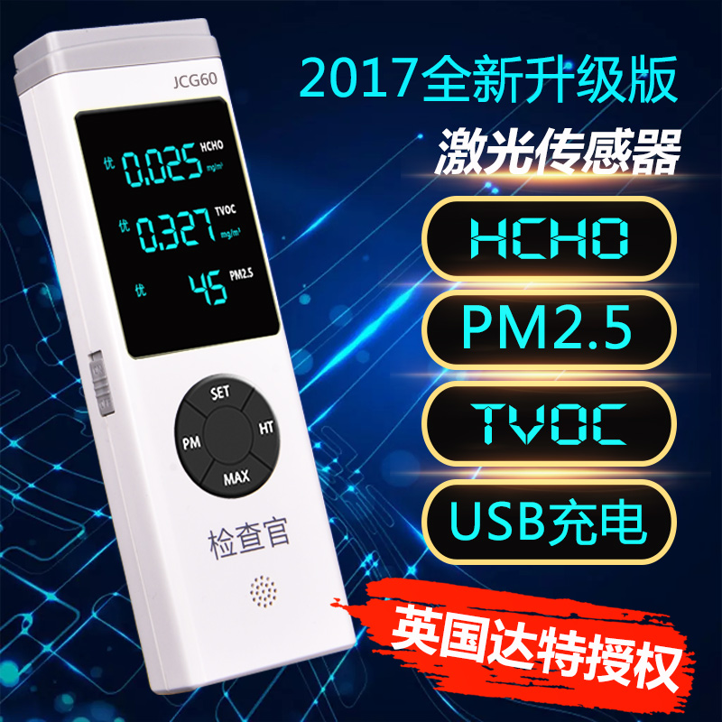 TVOC/HCHO/PM2.5, household indoor laser fog and haze table air quality monitoring test instrument detection box pm2 5 detector home indoor laser haze monitoring air quality monitoring instrument