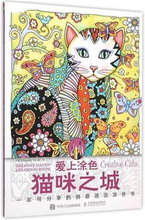 68 Page Cat City Coloring Book For Adults Children Livro Livre Libros Livros Antistress Drawing Secret