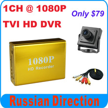 HD1080P TVI SD DVR kit include 1pcs TVI HD 1080P Camera,support 128GB sd card,for cctv ,home,car,taxi used,