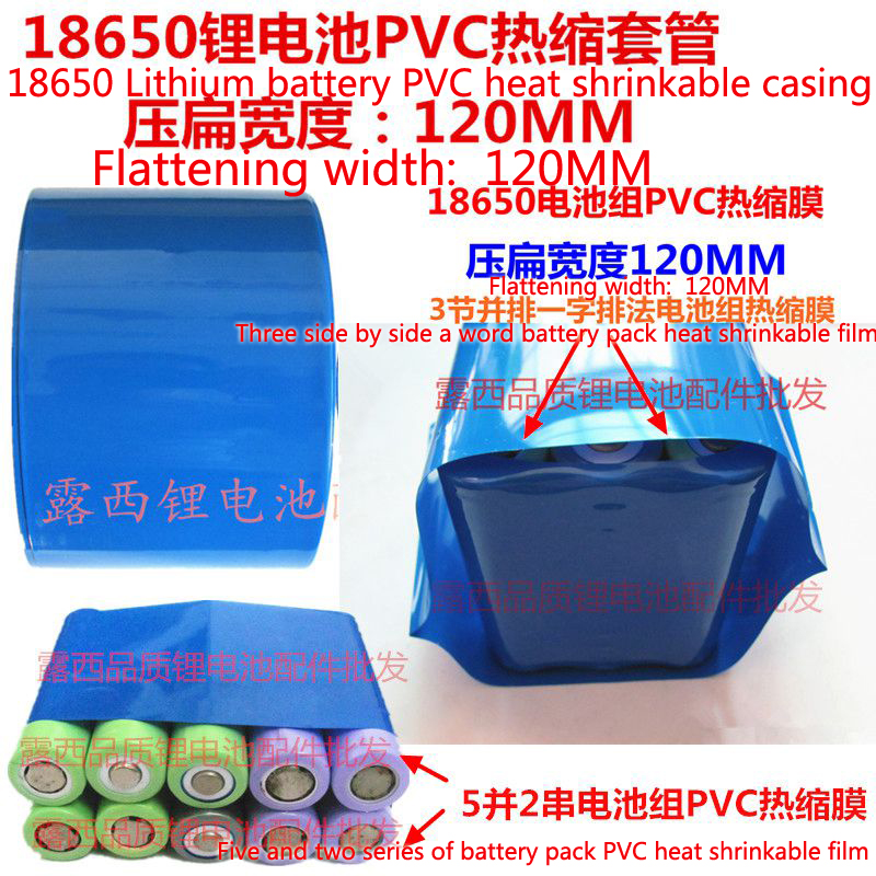18650 Lithium Battery Pack Battery Heat Shrinkable Packaging Film Width 120mm Shrink Film Pvc Heat Shrinkable Film Blue in Replacement Parts Accessories from Consumer Electronics