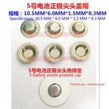 5 the positive pointed cap welding battery accessories AA anode manufacturer wholesale