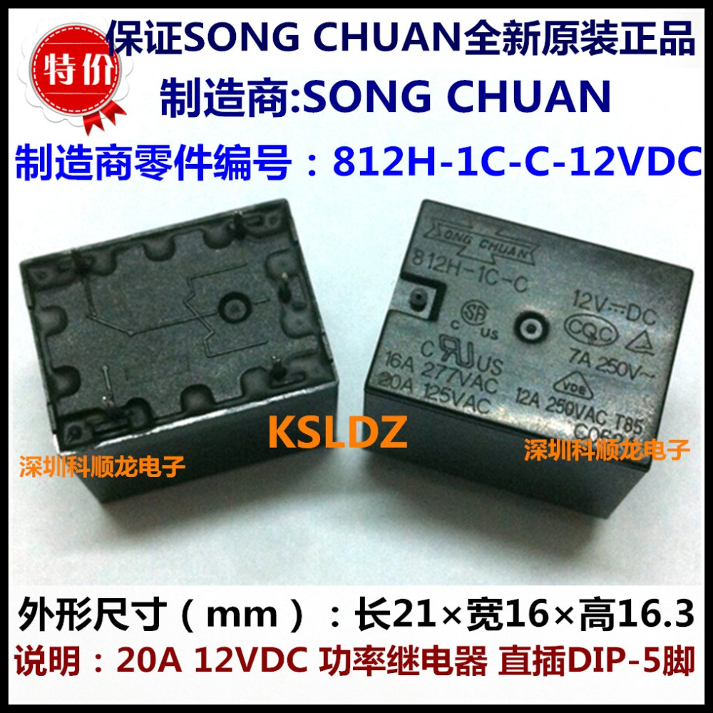 1PC   SONGCHUAN  Relay 302WP-1AH-CM02 12vdc 17a