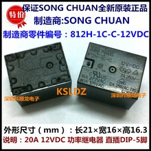 SONGCHUAN 812H 1C C 12VDC 20A 5PINS Power Relay original New_220x220 song chuan relays reviews online shopping song chuan relays song chuan relay wiring diagram at pacquiaovsvargaslive.co