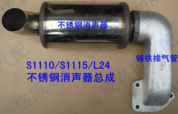цена на Fast shipping Exhaust Silencer diesel engine S1110 S1115  assembly sell suit for Changchai Changfa and any Chinese brand