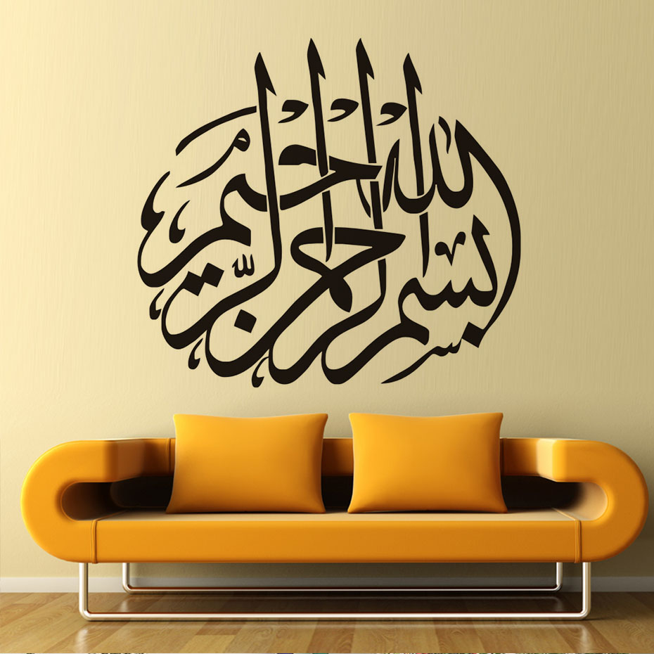 Aliexpress.com : Buy Bismillah Wide Arabic Muslim Islamic ...