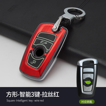 1x Aluminum Alloy Key Shell + Weave Chains 3 Color Car Protective Case Bag Cover Skin For BMW Smart 3-Key Square Shape