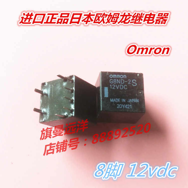 G8ND-2S 12VDC 12V 8-pin G8ND-2 relay
