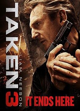《飓风营救3》2014年法国,美国动作,犯罪,惊悚电影在线观看