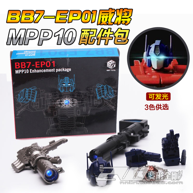 NEW BB7 EP01 EP01B EP01W Enhancement Upgrade kit for Weijiang MPP10 MPP10B MPP10W action Figure