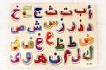 Детские развивающие игрушки, деревянные игрушки, Арабский Письмо алфавит головоломки, Бесплатная доставка, завод прямых продаж