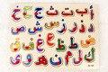 Juguetes educativos para niños, juguetes de madera, rompecabezas alfabeto Letra Árabe, la entrega Gratuita, ventas directas de la fábrica