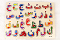children's educational toys, wooden toys,Arabic Letter alphabet jigsaw puzzle,Free delivery, factory direct sales