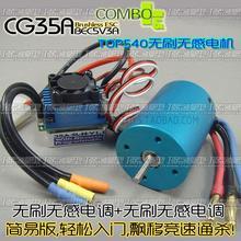 CG35A top11t none brush esc none brush motor set